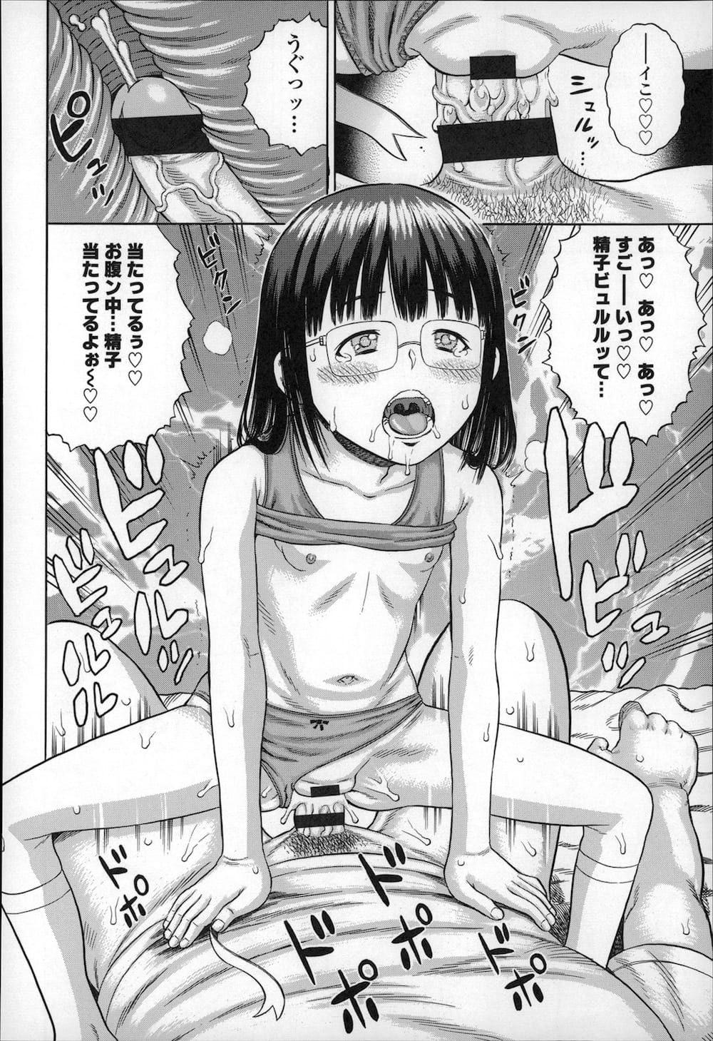 【エロ漫画】両親が不在の時におっとりしているメガネロリ妹とセックスしたら妹がSに目覚めてしまったwww 001