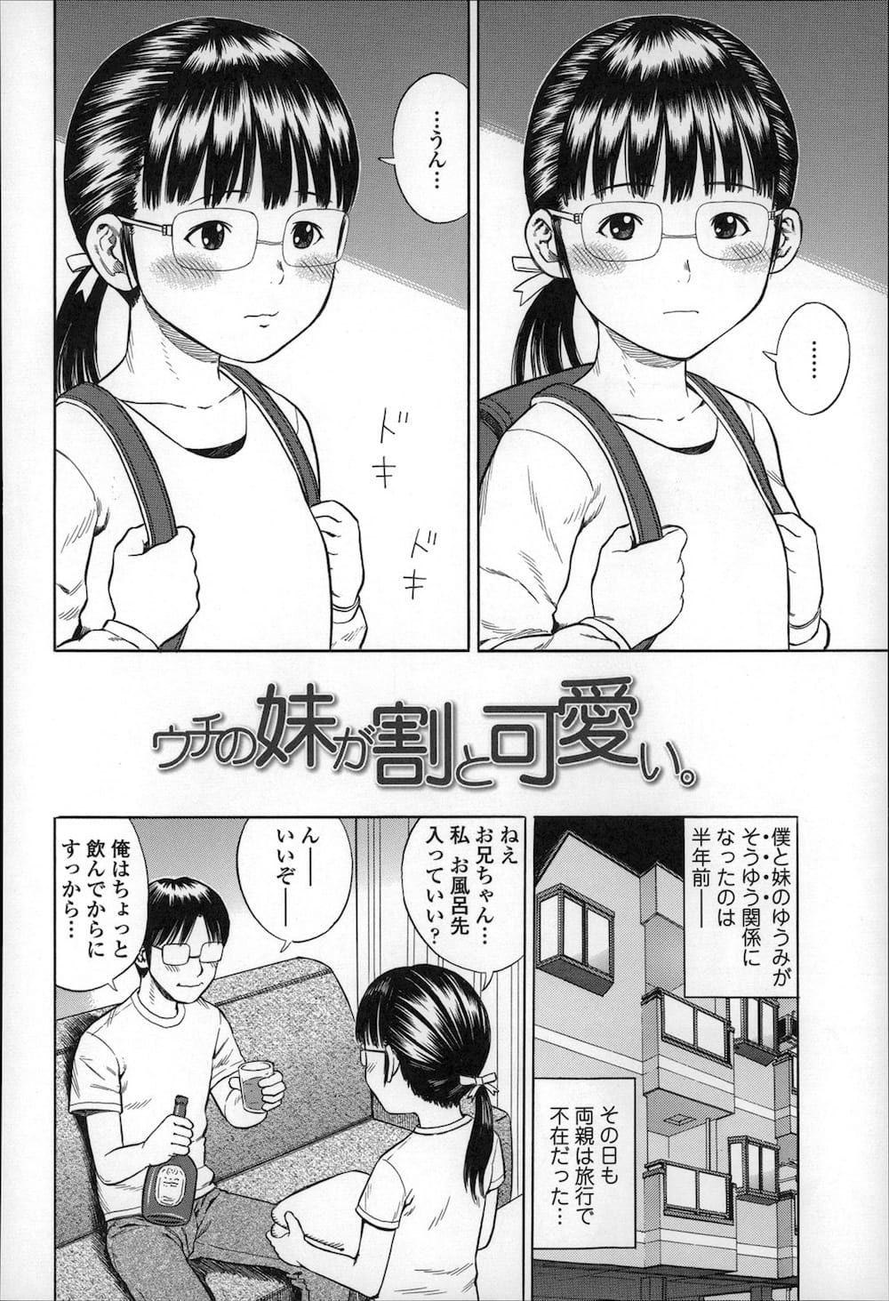 【エロ漫画】両親が不在の時におっとりしているメガネロリ妹とセックスしたら妹がSに目覚めてしまったwww 003