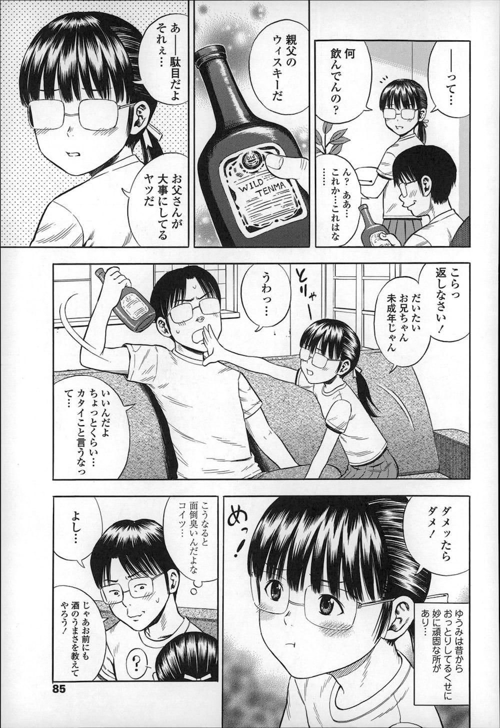 【エロ漫画】両親が不在の時におっとりしているメガネロリ妹とセックスしたら妹がSに目覚めてしまったwww 004