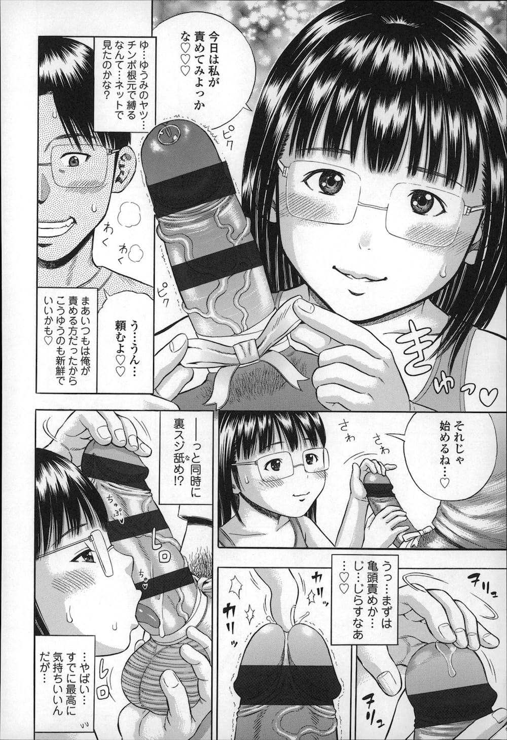 【エロ漫画】両親が不在の時におっとりしているメガネロリ妹とセックスしたら妹がSに目覚めてしまったwww 013
