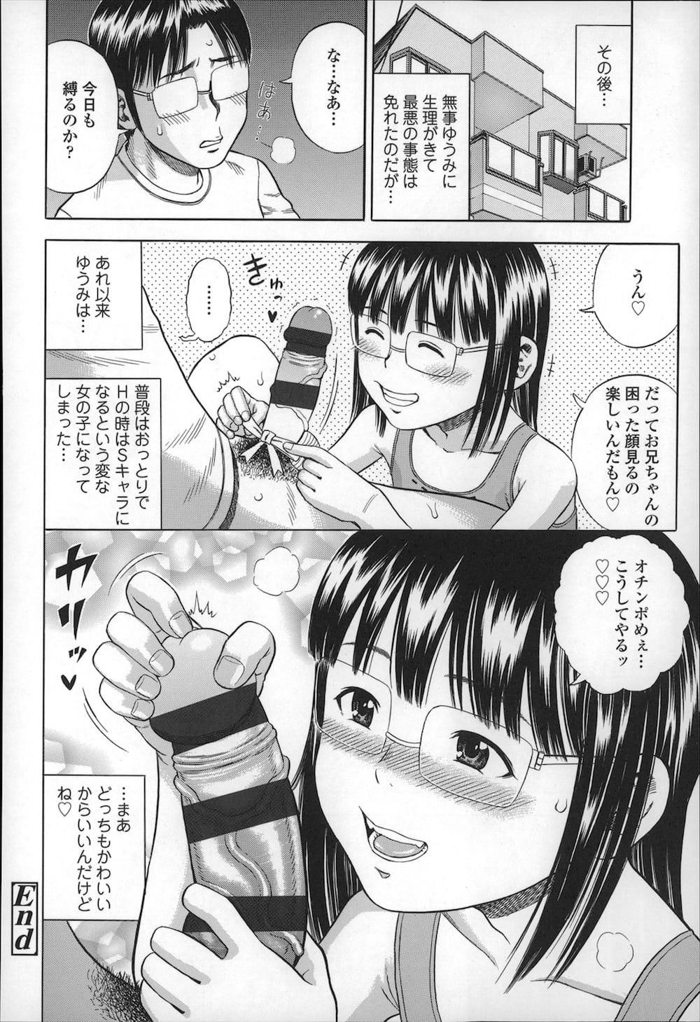 【エロ漫画】両親が不在の時におっとりしているメガネロリ妹とセックスしたら妹がSに目覚めてしまったwww 020