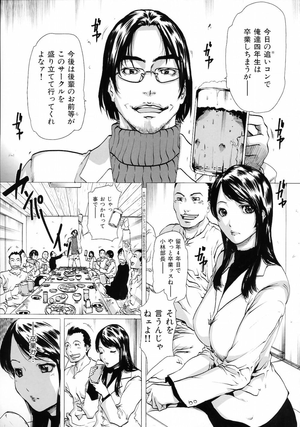 【エロ同人・エロ漫画】サークルの追いコンで過去のセックスを思い出した結果、最後に4Pをして卒業した! 004