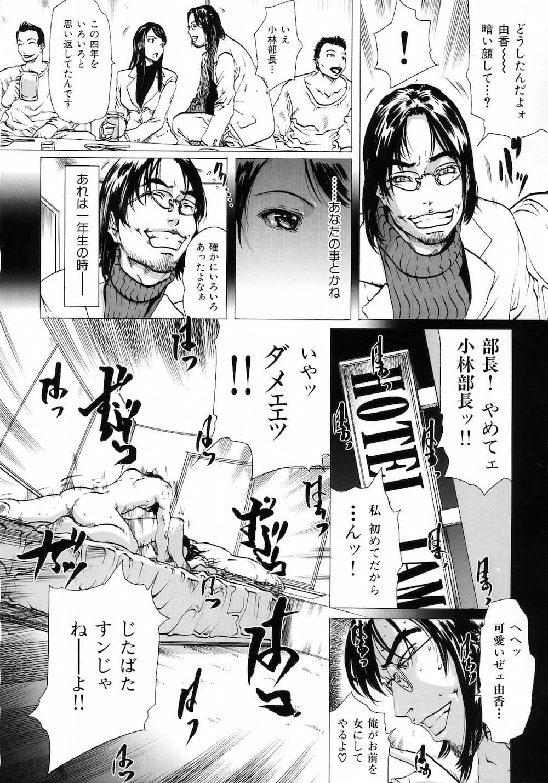 【エロ同人・エロ漫画】サークルの追いコンで過去のセックスを思い出した結果、最後に4Pをして卒業した! 005