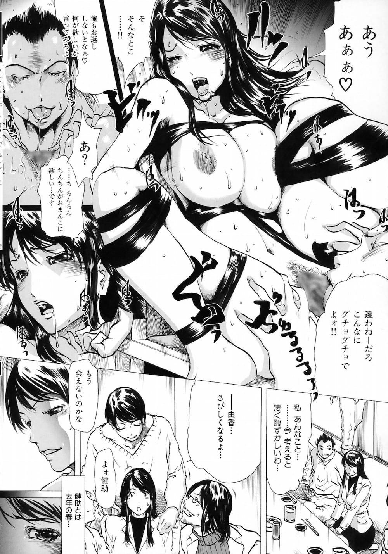 【エロ同人・エロ漫画】サークルの追いコンで過去のセックスを思い出した結果、最後に4Pをして卒業した! 009