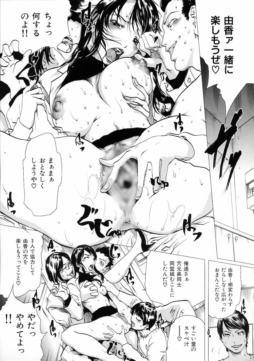 【エロ同人・エロ漫画】サークルの追いコンで過去のセックスを思い出した結果、最後に4Pをして卒業した! 012