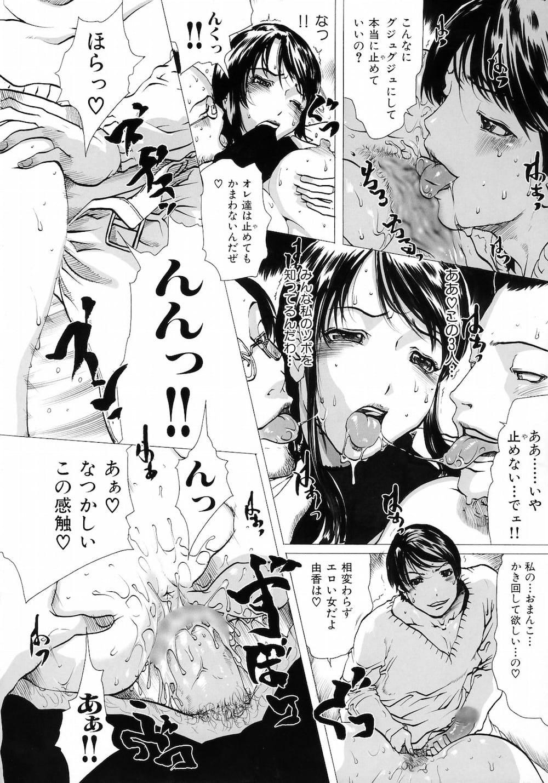 【エロ同人・エロ漫画】サークルの追いコンで過去のセックスを思い出した結果、最後に4Pをして卒業した! 013