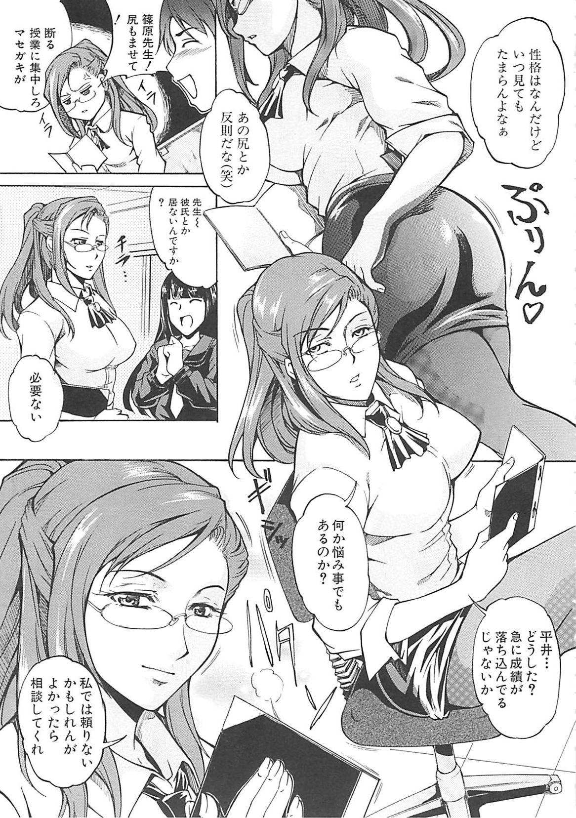 【エロ同人・エロ漫画】カタブツだと思っていた女教師は放課後目隠しをして生徒とセックスをする淫乱だったwww 001