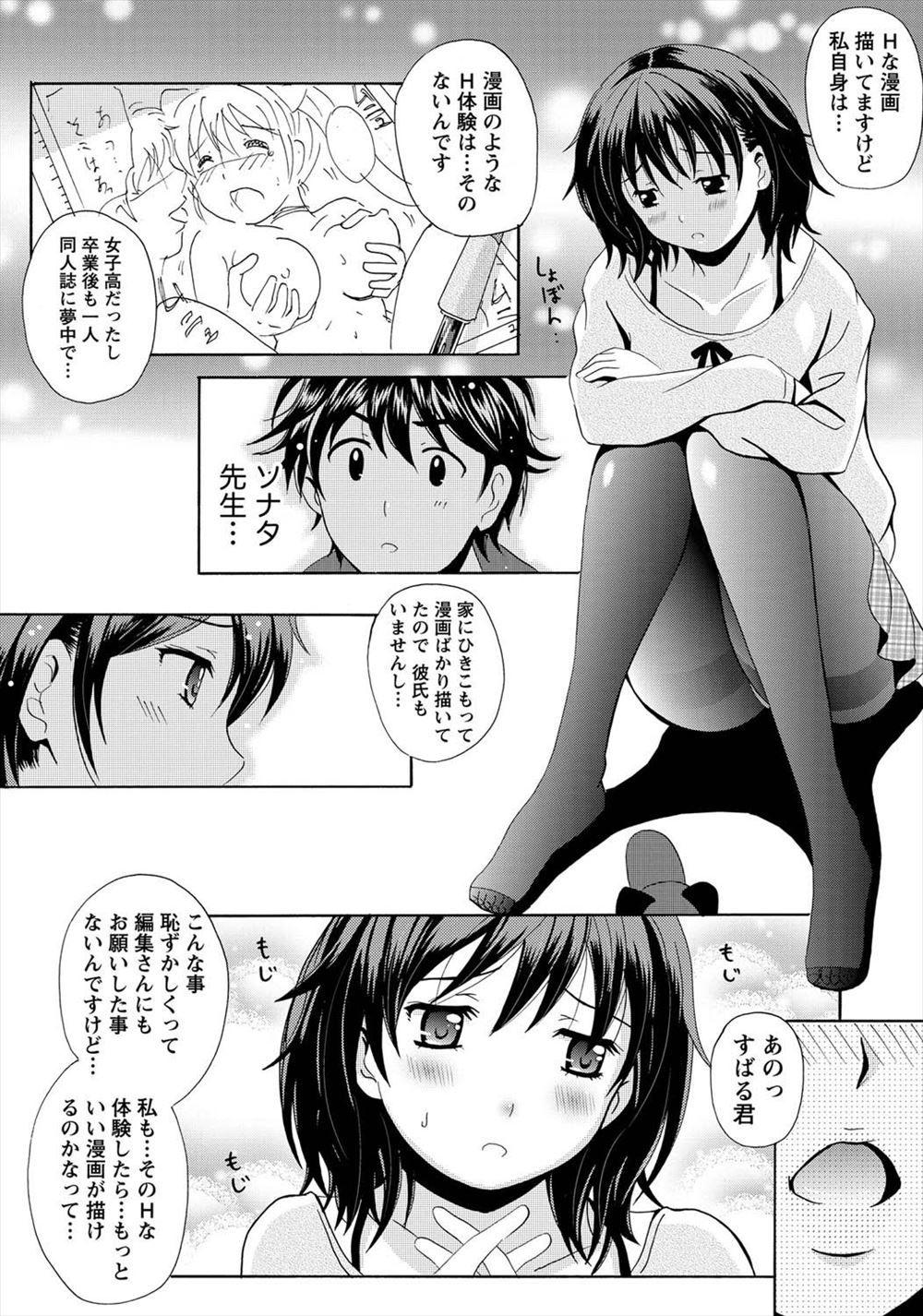 【エロ同人・エロ漫画】女性エロ漫画家のアシスタントとしたらエッチなことをしたらもっといい漫画を描くためにセックスすることになったwww 011