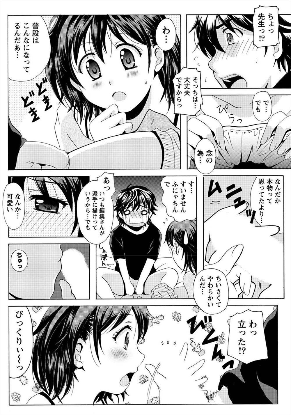 【エロ同人・エロ漫画】女性エロ漫画家のアシスタントとしたらエッチなことをしたらもっといい漫画を描くためにセックスすることになったwww 013
