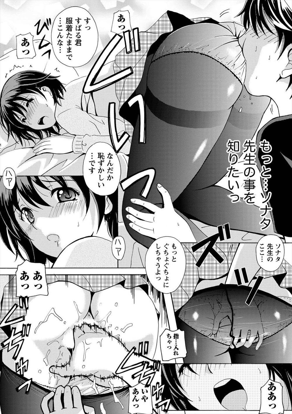 【エロ同人・エロ漫画】女性エロ漫画家のアシスタントとしたらエッチなことをしたらもっといい漫画を描くためにセックスすることになったwww 018