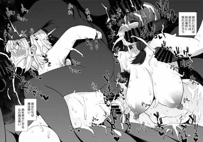 【エロ同人誌 東方】幻想郷を飛び出して現代のビーチに来た巨乳痴女なパチュリーとアリス!【無料 エロ漫画】 (21)