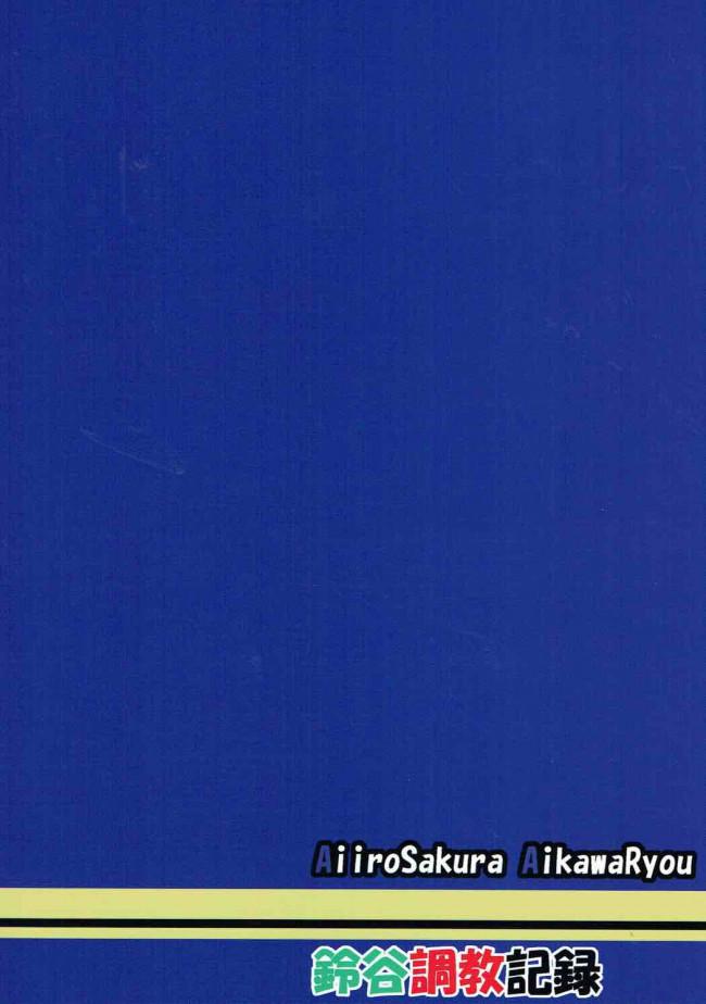 【エロ同人誌 艦これ】提督に呼び出されて、おまんことアナルにローターを入れられたままフェラ奉仕する鈴谷ww【無料 エロ漫画】 (26)
