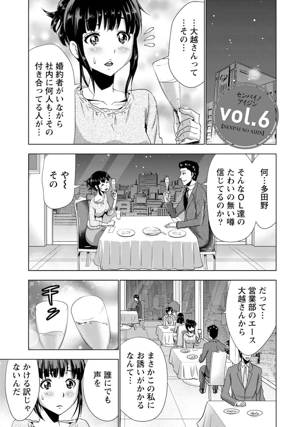【エロ同人・エロ漫画】婚約者も都合の良いセフレもいるけど箸休めとして新しい女に手を出してセックスするwww