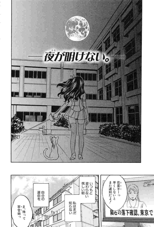 【エロ同人・エロ漫画】好きな人が自分の妹と付き合ってしまったが、そんな二人を守るために魔法少女になって戦うことを選んだ女の子が敵に犯されて堕ちる!