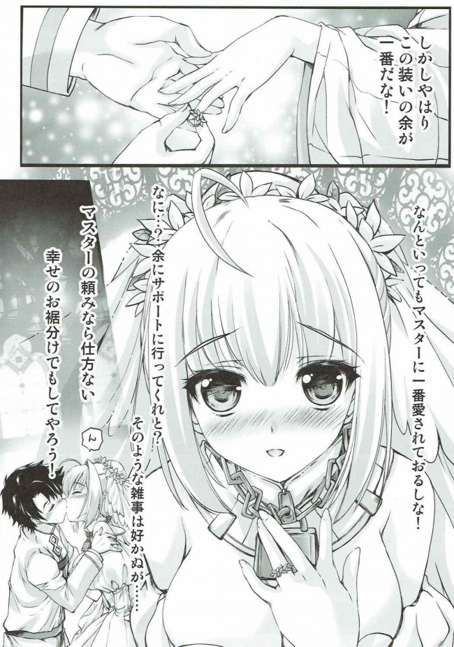 【FGO エロ漫画・エロ同人】サポートに行ったネロが拘束されて犯され、快楽に目覚めてしまうwww (5)