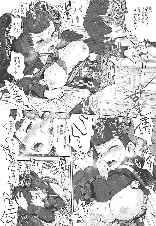 世界樹のあのね29 りりそろそふと (世界樹の迷宮) (13)