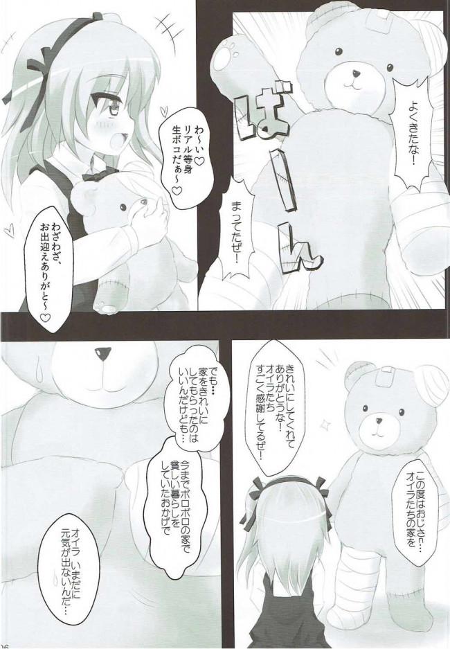 【エロ同人誌 ガルパン】無垢な貧乳少女の島田愛里寿がポコの着ぐるみを着たおっさんを大きなポコだと思い込んでセックスしちゃうw【魔法力学 エロ漫画】 (5)