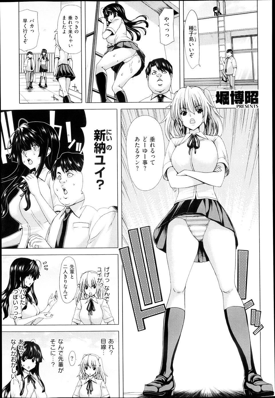【エロ漫画・同人誌】一度身体が入れ替わった先輩女子にラブホに連れ込まれてセックスしてしまう!