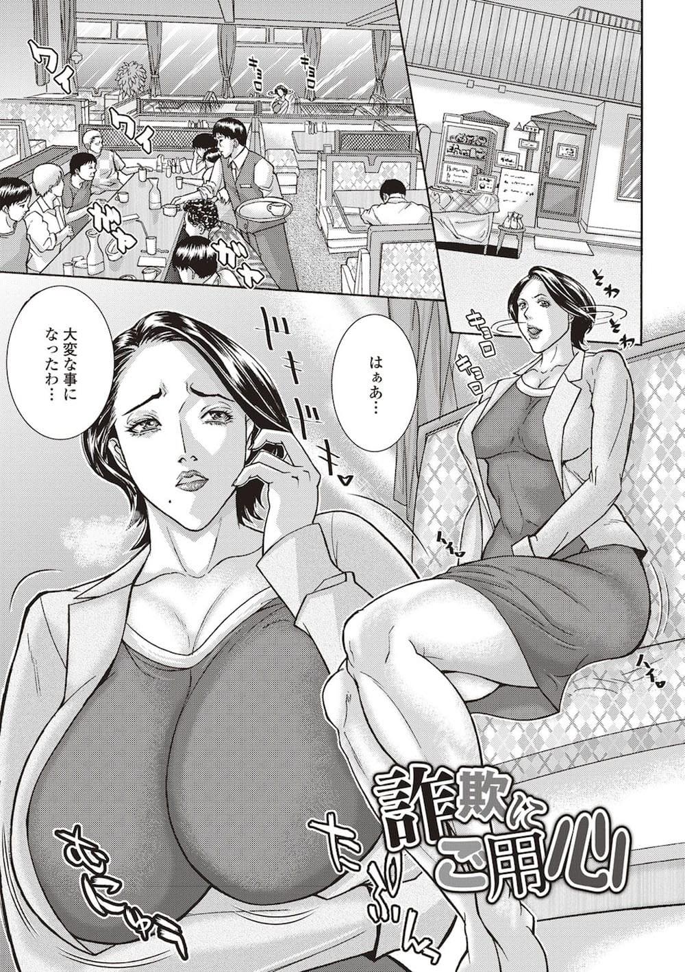 【エロ漫画・同人誌】息子が事故を起こしたと騙された熟女が足りない費用を身体で払うために4Pをするwww