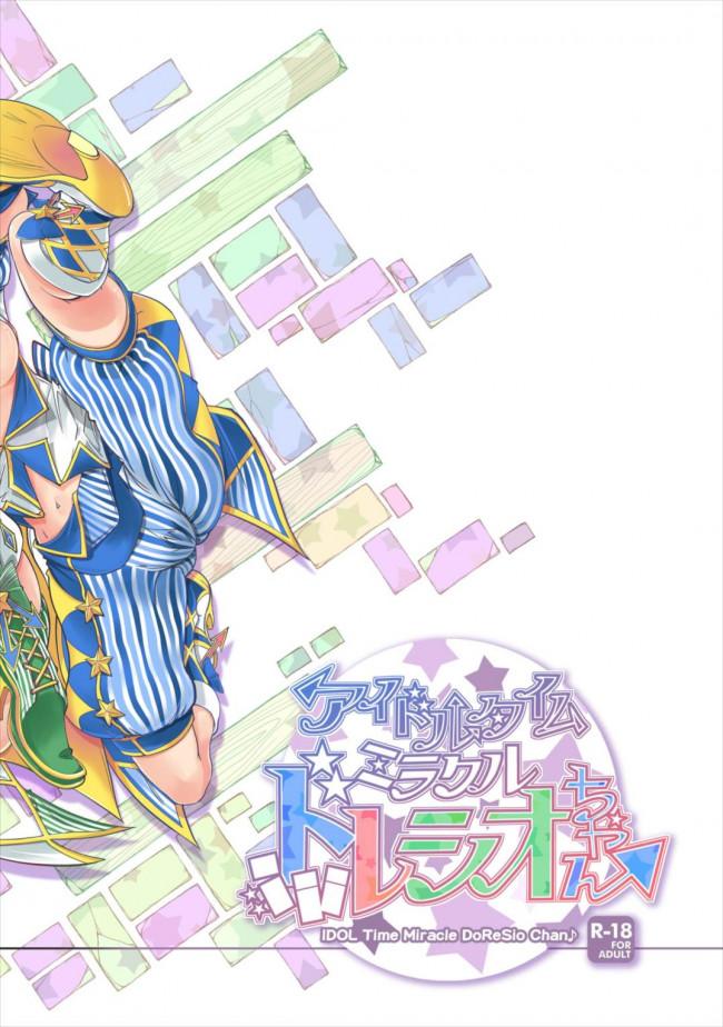 【エロ同人誌 プリパラ】シオンと合流したドロシー・ウェストとレオナ・ウェストが神アイドルを目指して3Pレズセックスしちゃうw【無料 エロ漫画】 (26)