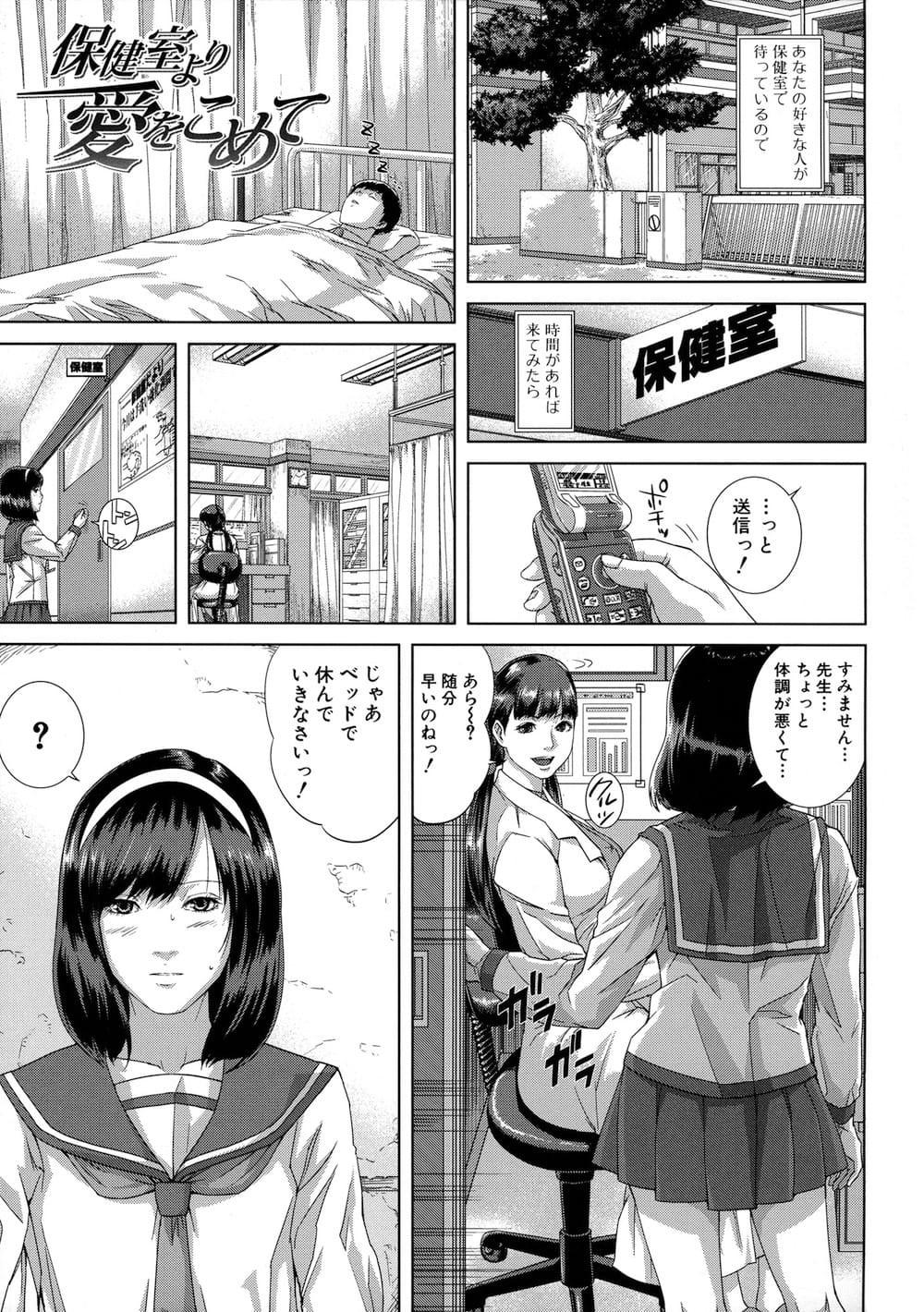 【エロ同人・エロ漫画】保健室で生徒同士と教師同士の二組のカップルが一緒にセックスしちゃうwww