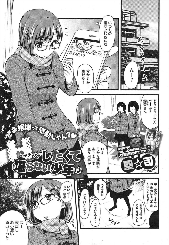 【エロ同人・エロ漫画】女子校生がおじさんと援交の待ち合わせしていたら小さい男の子が来ていてセックスしちゃったwww