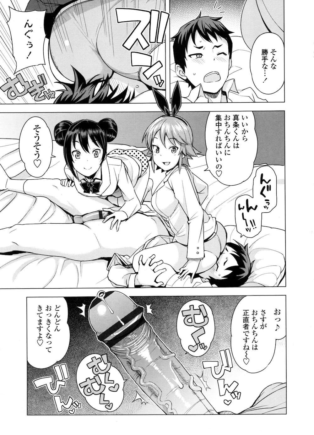 【エロ漫画・同人誌】ビッチ女子に勉強を教えたらそのお礼にとキスされてその後にカラオケでセックス♪