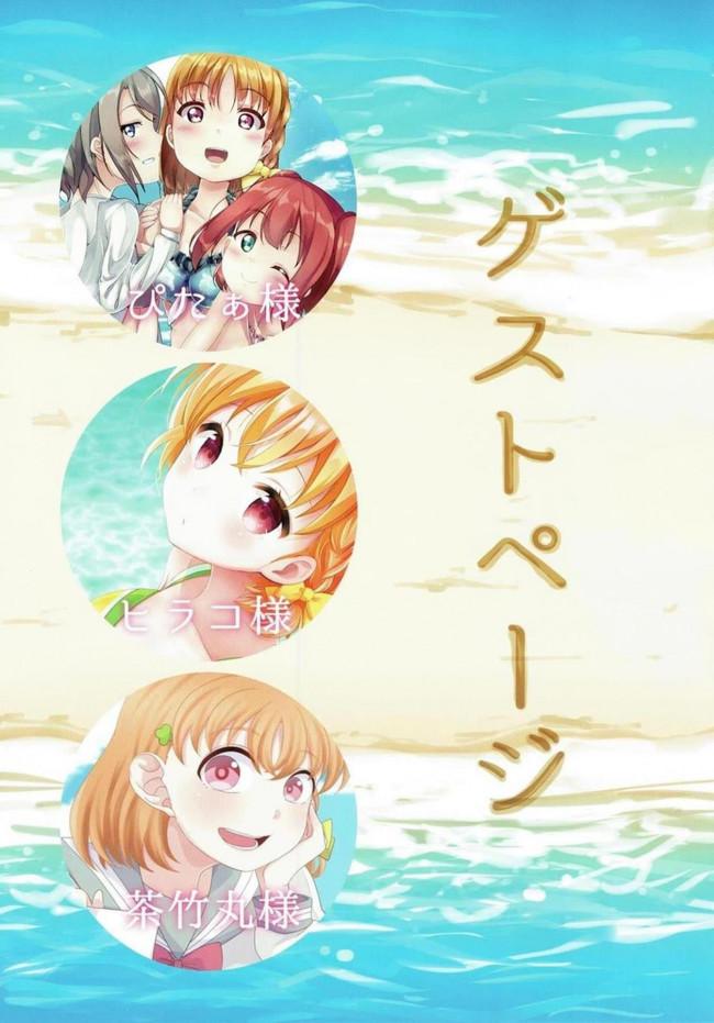【エロ同人誌 ラブライブ!】一緒に遊覧船に乗ったり、あ~んしてもらったり高海千歌とラブラブデート♪【なら漁業組合 エロ漫画】 (24)