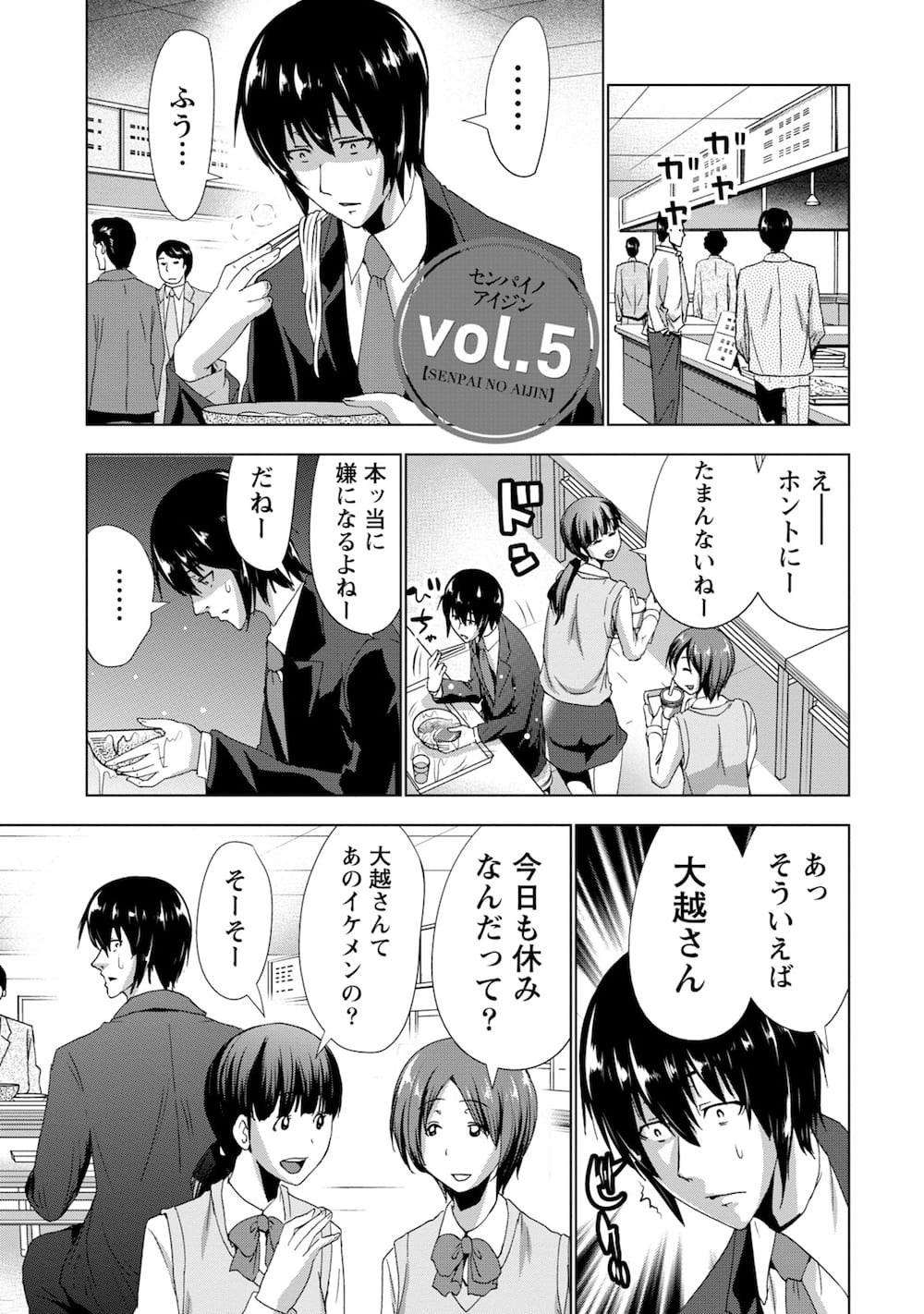 【エロ同人・エロ漫画】先輩のセフレと会社で強引にセックスwww