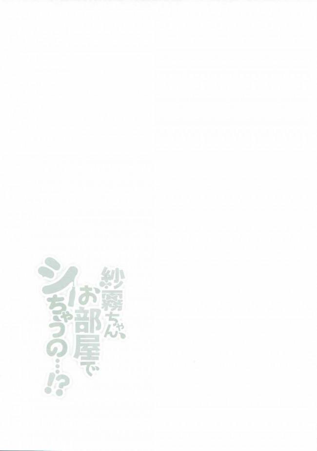 【エロ同人誌 エロマンガ先生】マサムネがずっと外出しないせいでトイレに行けなくて尿意が限界を迎える紗霧ちゃん!【あめうさぎ エロ漫画】 (14)