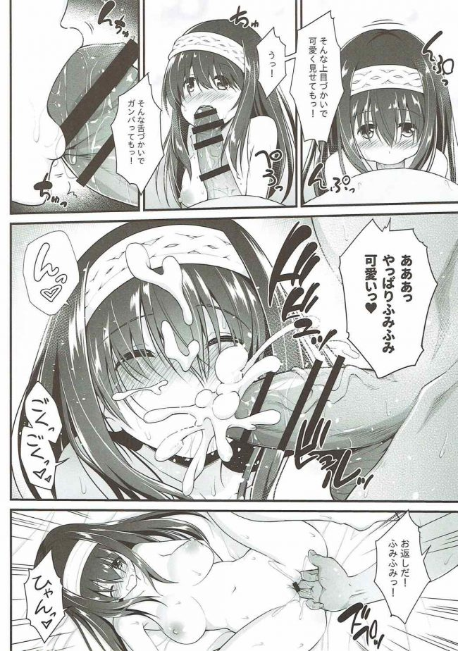 【エロ同人誌 デレマス】隣に巨乳アイドルの鷺沢文香が引っ越してきただと~!?【エロ漫画】 (21)