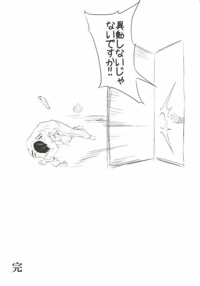 【エロ同人誌 艦これ】パイパンまんこに肉棒挿入されて激しく膣を突き上げられる刺激に涙目で乱れる神威!!【RAID SLASH エロ漫画】  (20)