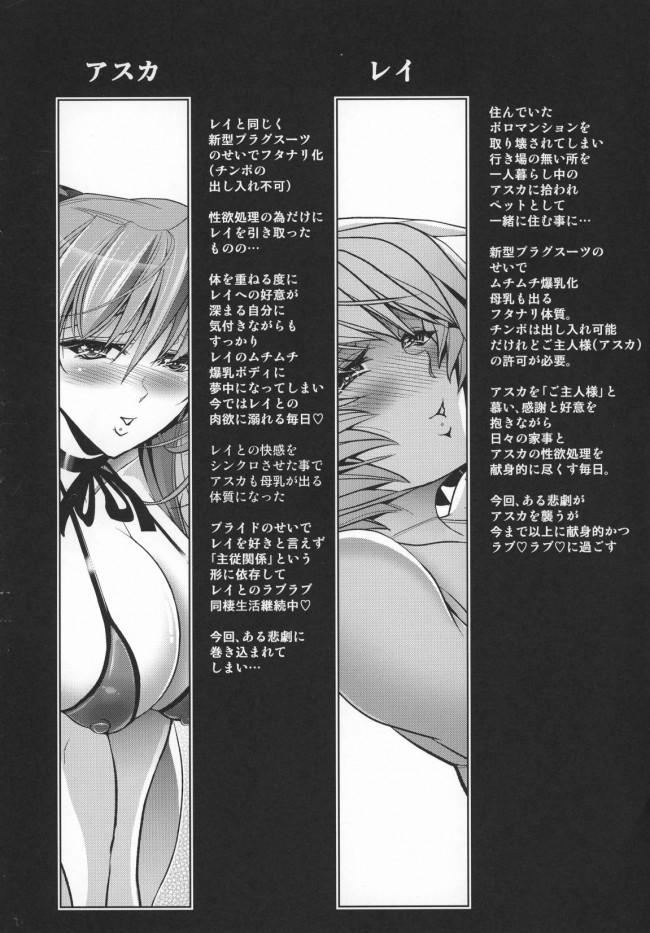 【エロ同人誌 エヴァンゲリオン】記憶をなくしたアスカに恋人だと信じ込ませてレズセックスしまくるフタナリ巨乳な綾波レイww【無料 エロ漫画】 (3)