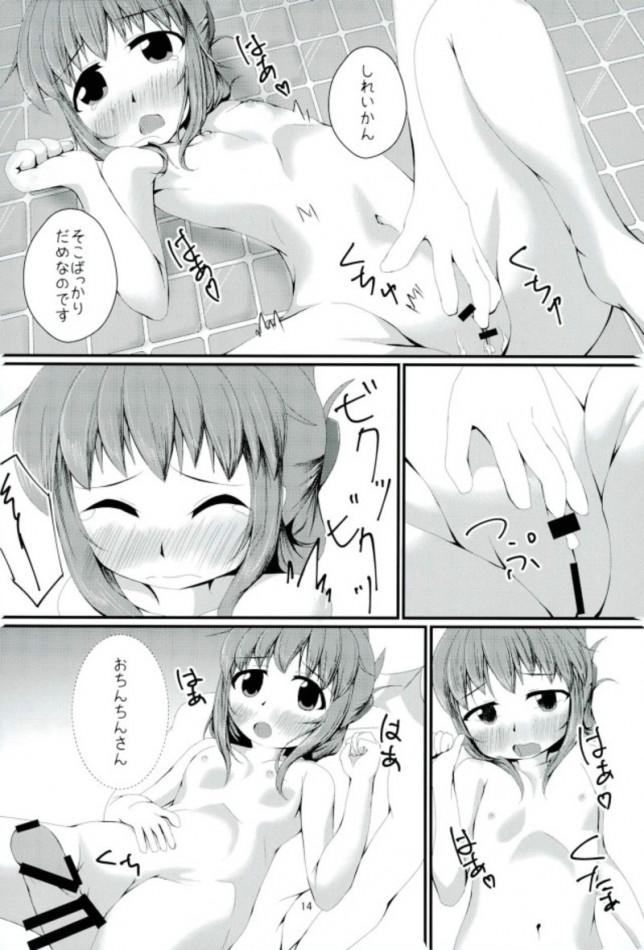 【エロ同人誌 艦これ】司令官と一緒にお風呂でイチャラブセックスをしちゃう電ちゃんwww【お鍋の中。 エロ漫画】 (13)