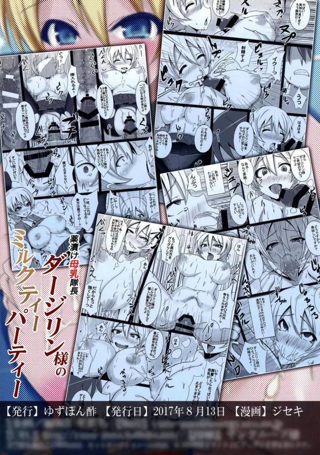 【ガルパン エロ漫画・エロ同人】ダージリンがストーカー男に犯されて媚薬を打たれ堕ちてしまう! (27)