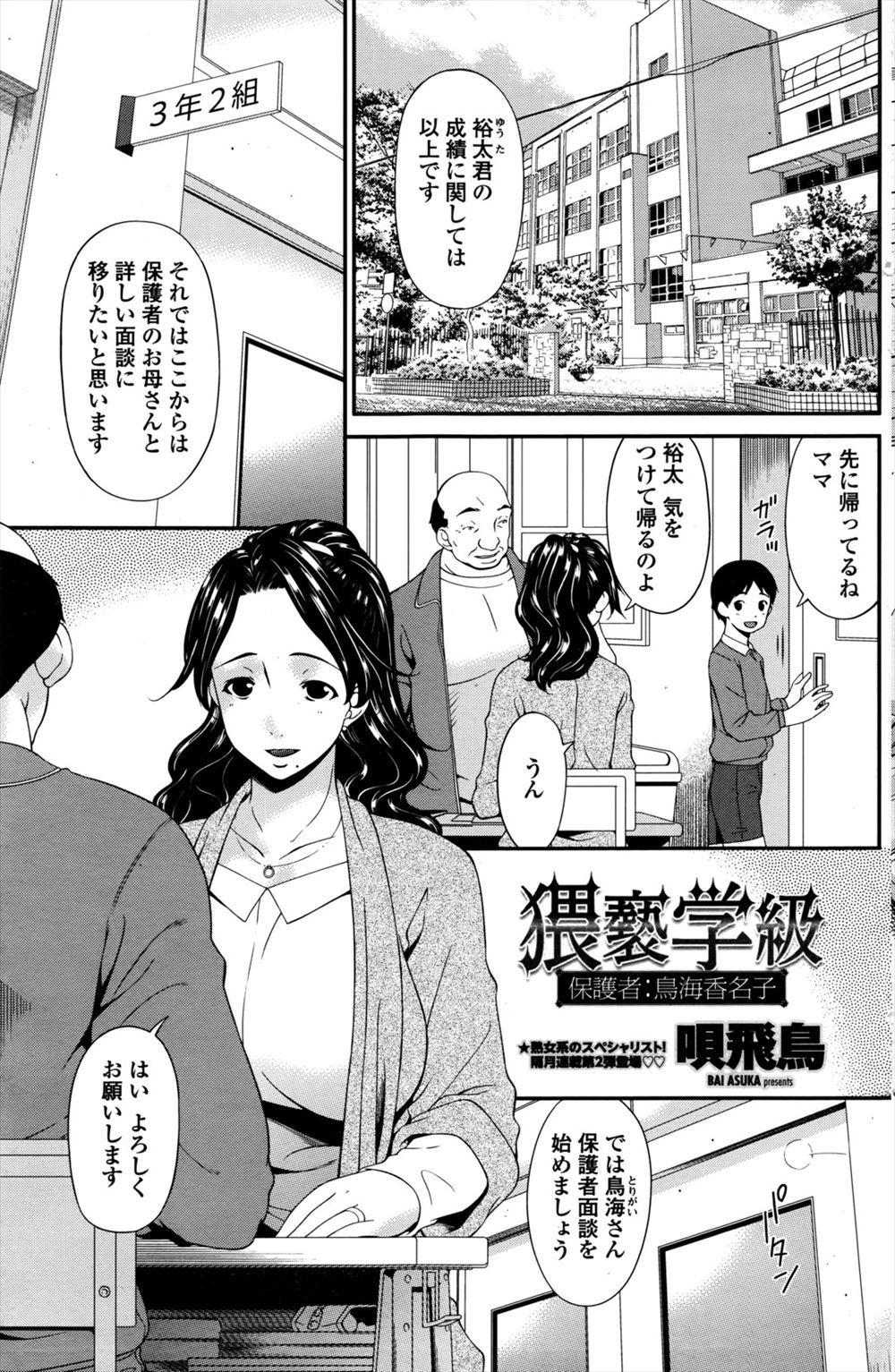 【エロ同人・エロ漫画】息子の担任に薬を盛られ完全にセックス漬けにされてしまう母親www