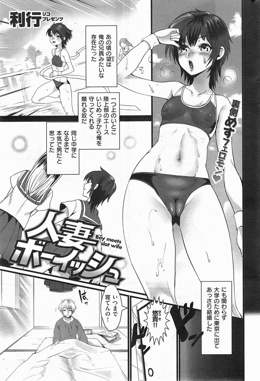 【エロ漫画・同人誌】ボクっ子人妻従姉と久しぶりに会ったら体がムチムチに育っていたのでパイズリしてセックス!