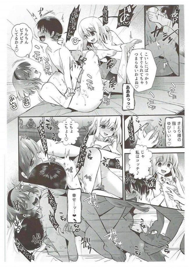 【東方 エロ同人誌】こいしが迷子のショタをペットにしようと地霊殿に連れ帰ってセックスしちゃうw【Berry!16】 (21)