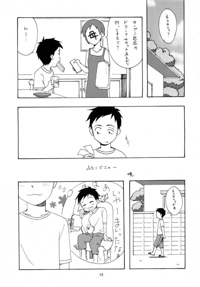 からかいっくす2 (からかい上手の高木さん) (14)