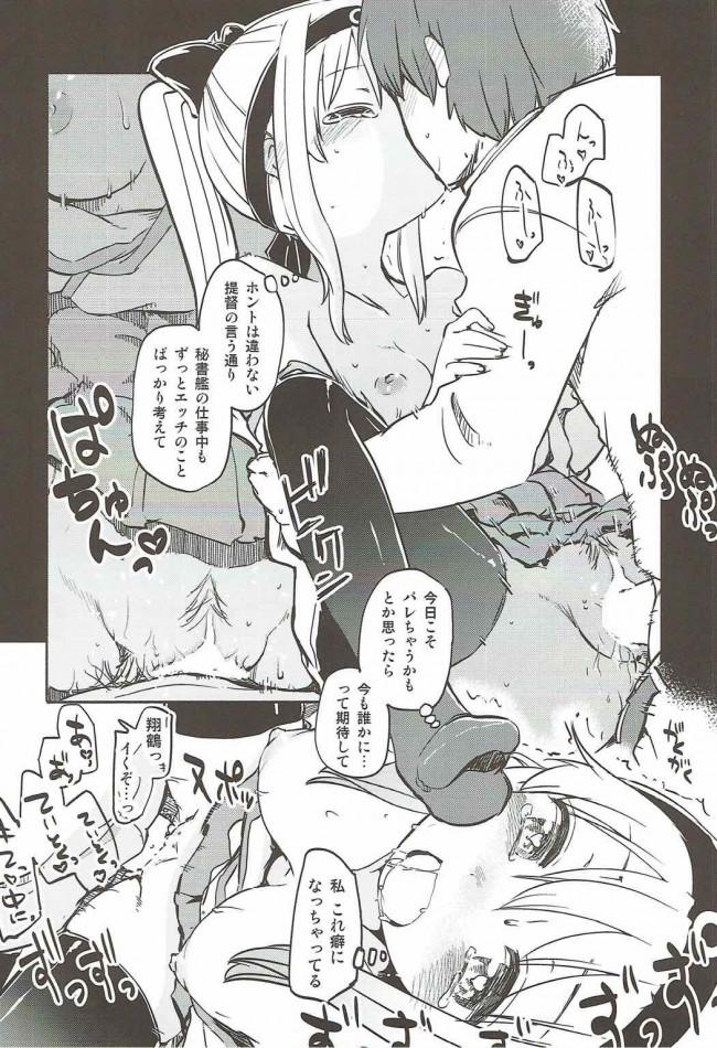 【エロ同人誌 艦これ】ダブったポニテ艦で無駄な近代化改修を繰り返した結果、翔鶴&夕立がポニーテール化!【夢見ごこち,いよかん。 エロ漫画】 (24)
