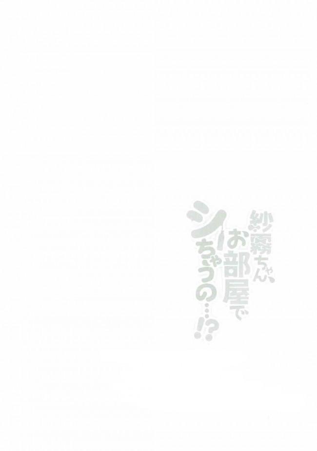 【エロ同人誌 エロマンガ先生】マサムネがずっと外出しないせいでトイレに行けなくて尿意が限界を迎える紗霧ちゃん!【あめうさぎ エロ漫画】 (17)