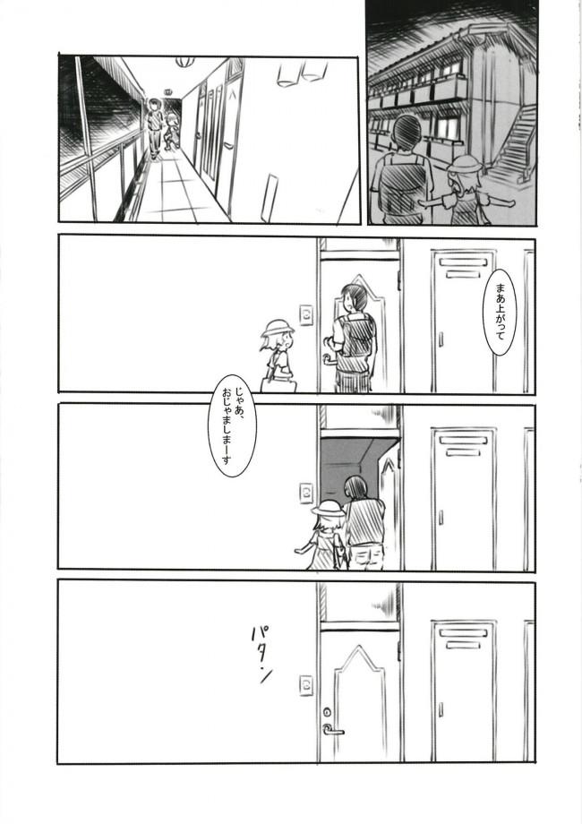 【エロ同人誌 東方】コミケに参加してフランドール・スカーレットのコスプレをした女の子に売り子をしてもらい…【無料 エロ漫画】 (10)