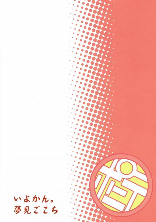 【エロ同人誌 艦これ】ダブったポニテ艦で無駄な近代化改修を繰り返した結果、翔鶴&夕立がポニーテール化!【夢見ごこち,いよかん。 エロ漫画】 (49)