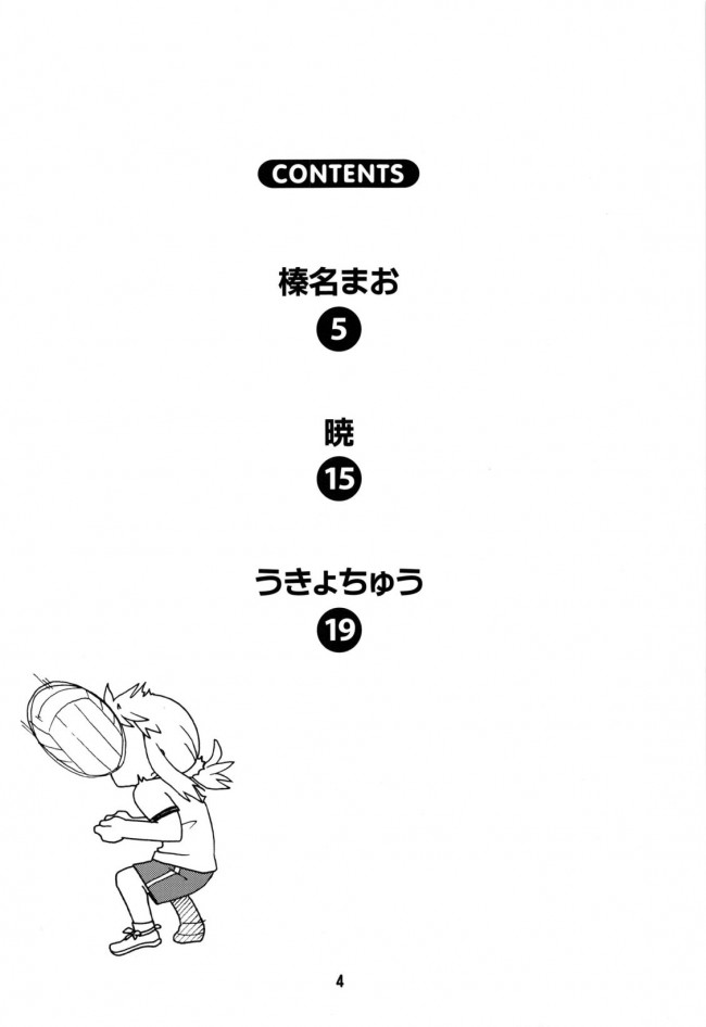 からかいっくす2 (からかい上手の高木さん) (3)