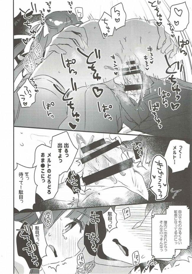 【FGO エロ漫画・エロ同人】凶悪なまでにセックスが強いメルトリリスをイかせるために各方面からのアドバイスを受けて目隠しとローションを駆使しイかせることに成功! (17)