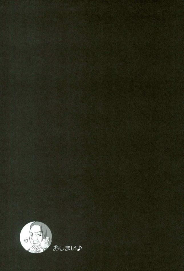 【プリキュア エロ同人誌】ドーテーの意味を知らない十六夜リコが変身したプリキュア達と乱交セックス!【土偶戦車ストーム】 (20)