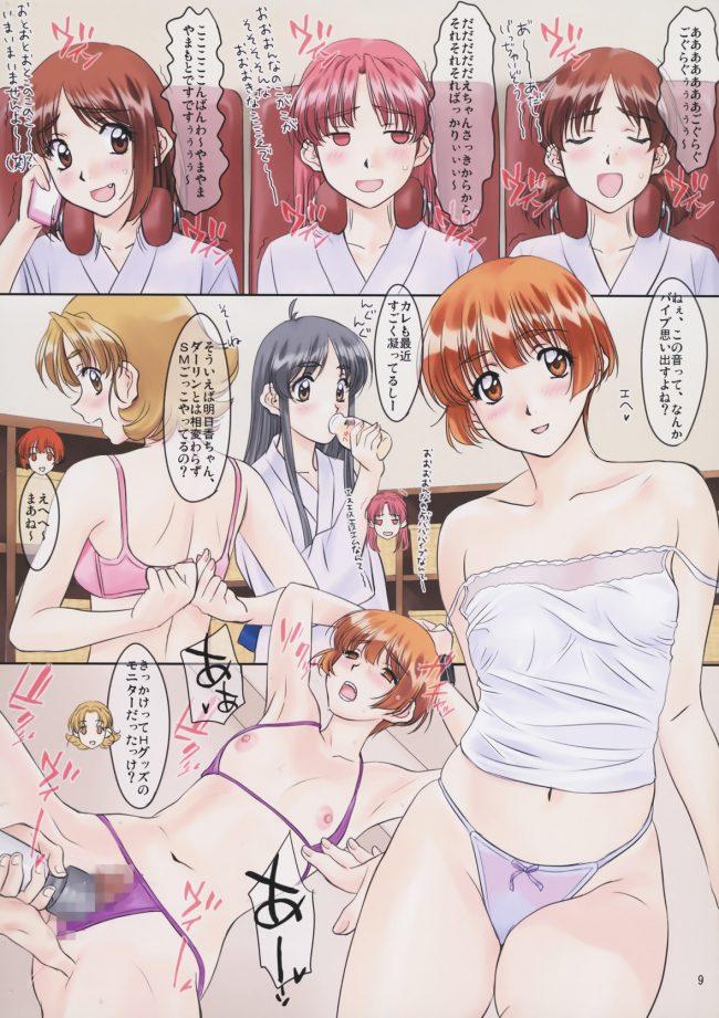 【センチ エロ同人誌】安達妙子さんがエッチに喘ぎ、山本るりかはトロ顔全開!【ポロリン軒】 (8)