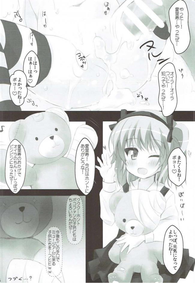 【エロ同人誌 ガルパン】無垢な貧乳少女の島田愛里寿がポコの着ぐるみを着たおっさんを大きなポコだと思い込んでセックスしちゃうw【魔法力学 エロ漫画】 (15)