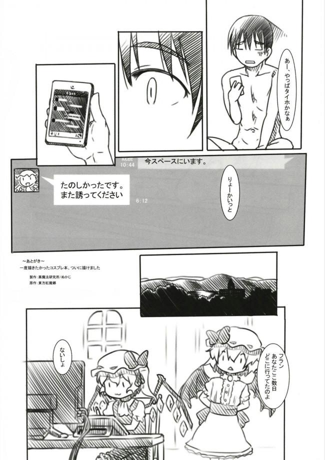 【エロ同人誌 東方】コミケに参加してフランドール・スカーレットのコスプレをした女の子に売り子をしてもらい…【無料 エロ漫画】 (19)