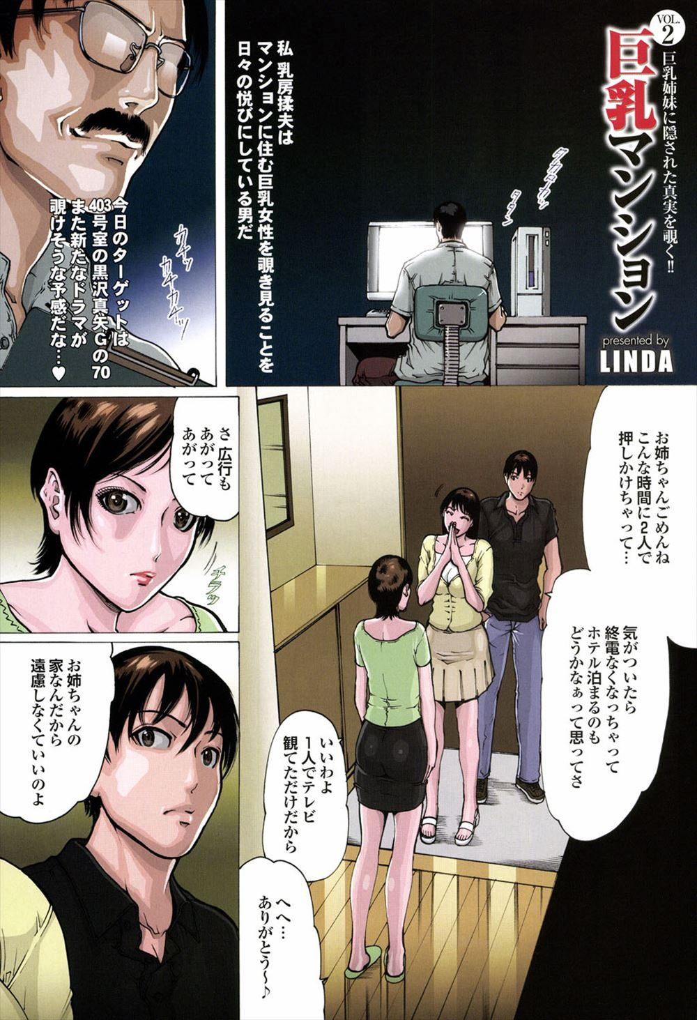 【エロ同人・エロ漫画】今の妹の彼氏と妹に秘密で昔付き合っていた巨乳女性がこっそりセックスwww
